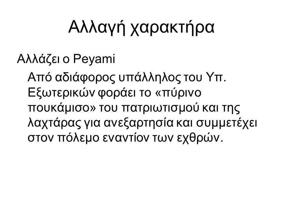 Αλλαγή χαρακτήρα Αλλάζει ο Peyami Από αδιάφορος υπάλληλος του Υπ. Εξωτερικών φοράει το «πύρινο πουκάμισο» του πατριωτισμού και της λαχτάρας για ανεξαρ