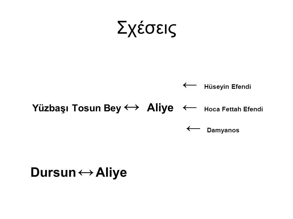 Σχέσεις ← Hüseyin Efendi Yüzbaşı Tosun Bey ↔ Aliye ← Hoca Fettah Efendi ← Damyanos Dursun ↔ Aliye