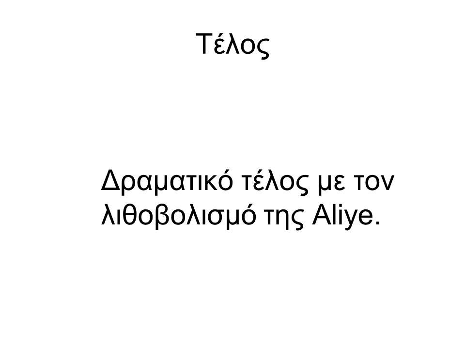 Τέλος Δραματικό τέλος με τον λιθοβολισμό της Aliye.