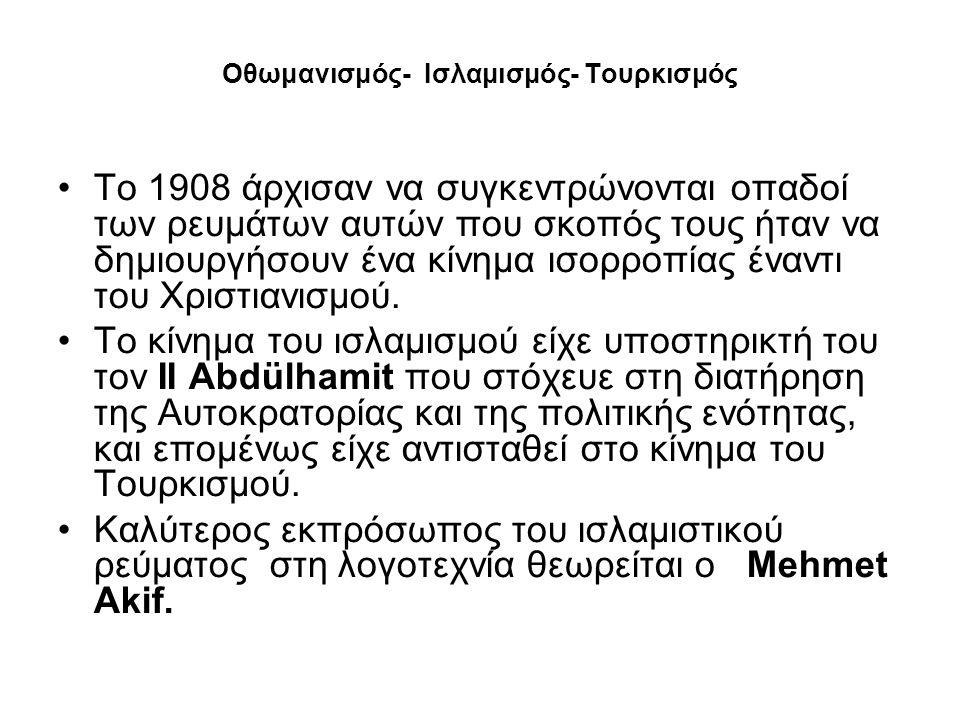 Οθωμανισμός- Ισλαμισμός- Τουρκισμός Το 1908 άρχισαν να συγκεντρώνονται οπαδοί των ρευμάτων αυτών που σκοπός τους ήταν να δημιουργήσουν ένα κίνημα ισορ