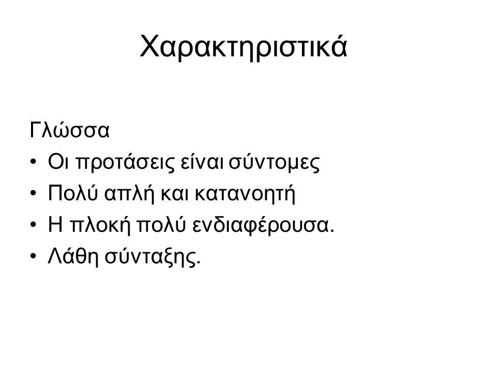 Χαρακτηριστικά Γλώσσα Οι προτάσεις είναι σύντομες Πολύ απλή και κατανοητή Η πλοκή πολύ ενδιαφέρουσα. Λάθη σύνταξης.
