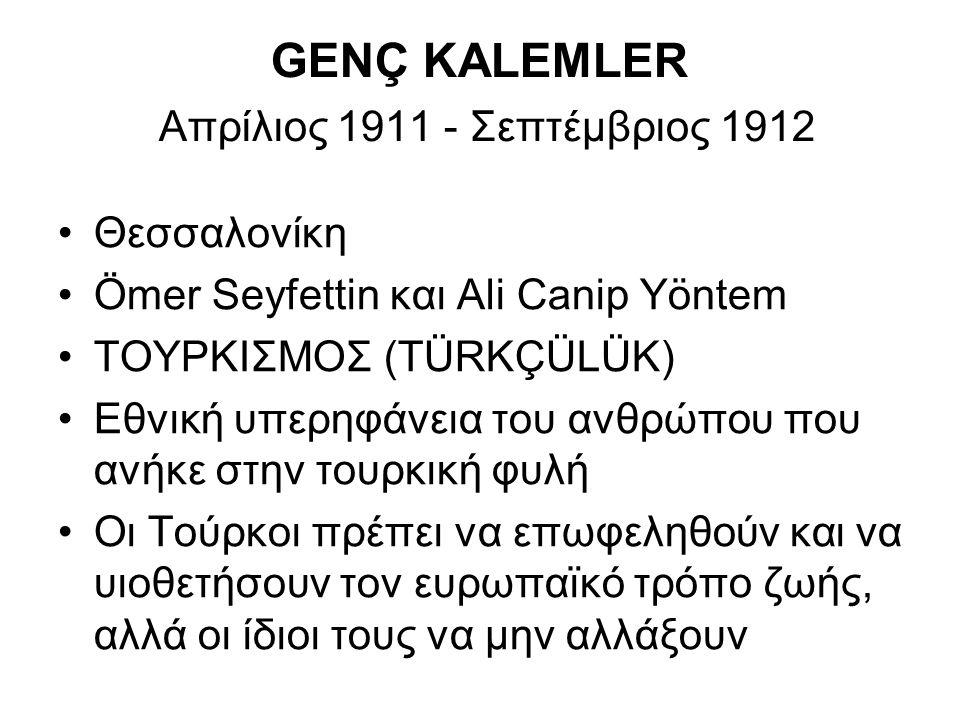 GENÇ KALEMLER Απρίλιος 1911 - Σεπτέμβριος 1912 Θεσσαλονίκη Ömer Seyfettin και Ali Canip Yöntem ΤΟΥΡΚΙΣΜΟΣ (TÜRKÇÜLÜK) Εθνική υπερηφάνεια του ανθρώπου