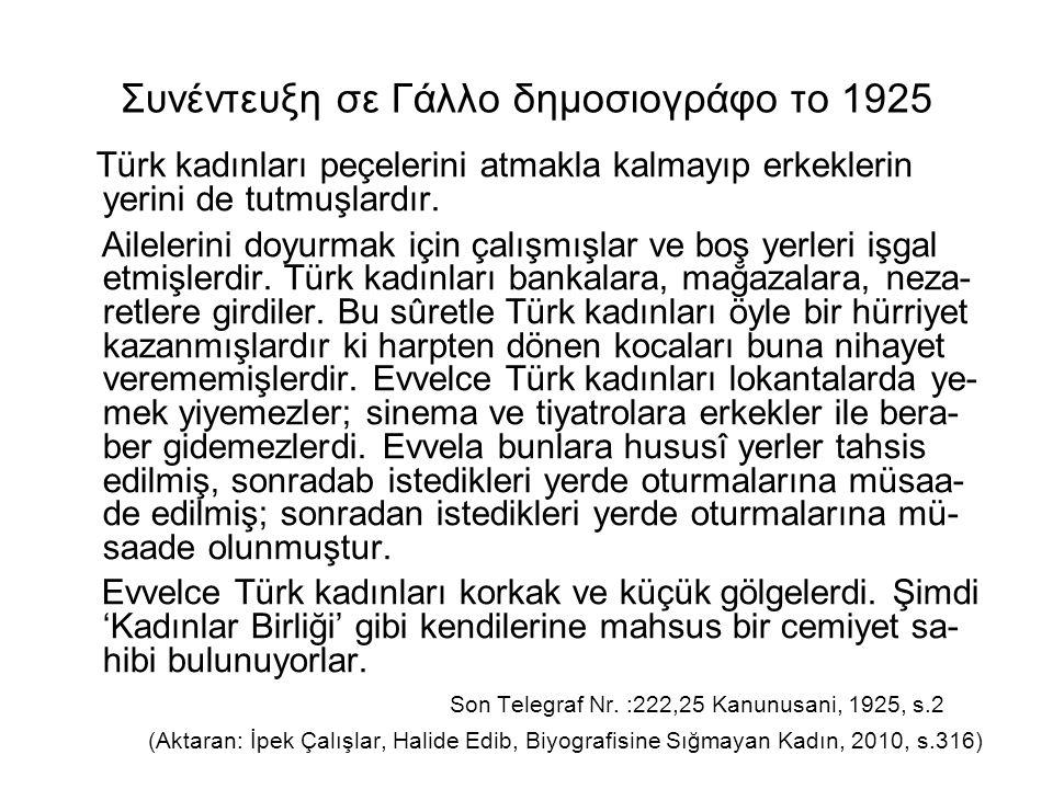 Συνέντευξη σε Γάλλο δημοσιογράφο το 1925 Τürk kadınları peçelerini atmakla kalmayıp erkeklerin yerini de tutmuşlardır. Ailelerini doyurmak için çalışm