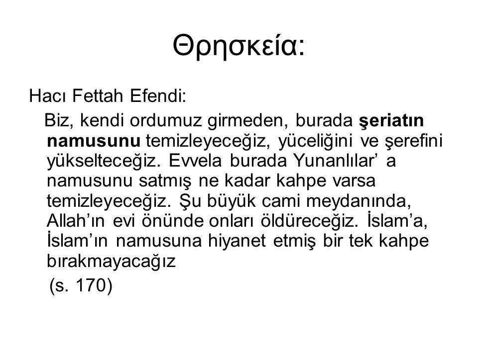 Θρησκεία: Hacı Fettah Efendi: Biz, kendi ordumuz girmeden, burada şeriatın namusunu temizleyeceğiz, yüceliğini ve şerefini yükselteceğiz. Evvela burad