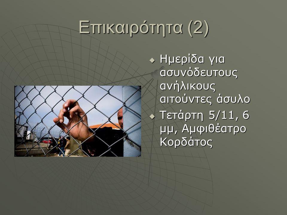 Επικαιρότητα (2)  Ημερίδα για ασυνόδευτους ανήλικους αιτούντες άσυλο  Τετάρτη 5/11, 6 μμ, Αμφιθέατρο Κορδάτος