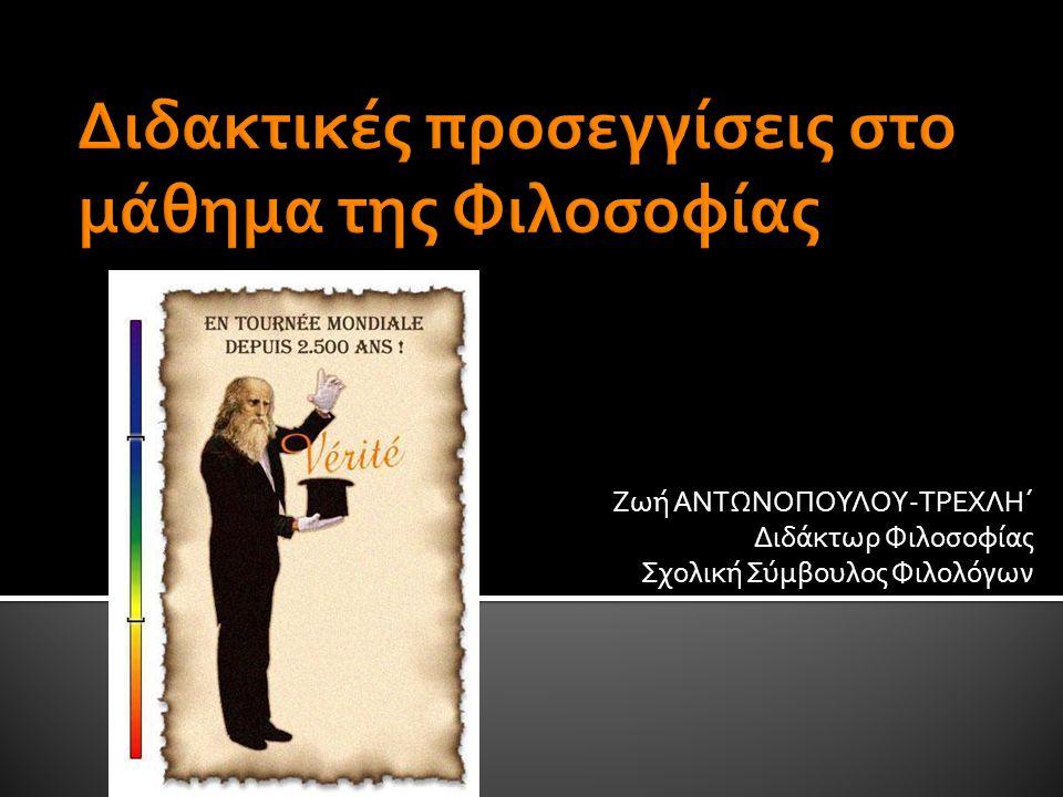 Ζωή ΑΝΤΩΝΟΠΟΥΛΟΥ-ΤΡΕΧΛΗ΄ Διδάκτωρ Φιλοσοφίας Σχολική Σύμβουλος Φιλολόγων