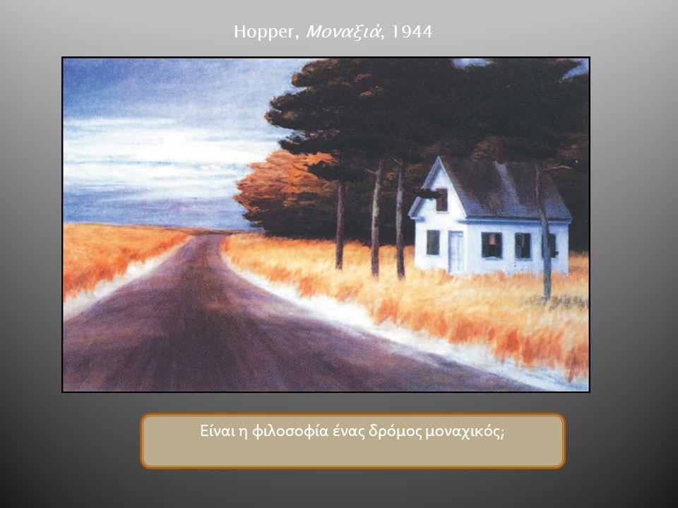 Hopper, Μοναξιά, 1944 Είναι η φιλοσοφία ένας δρόμος μοναχικός;