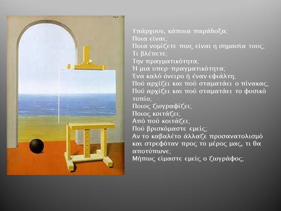 Υπάρχουν, κάποια παράδοξα; Ποια είναι; Ποια νομίζετε πως είναι η σημασία τους; Τι βλέπετε; Την πραγματικότητα; Ή μια υπερ-πραγματικότητα; Ένα καλό όνειρο ή έναν εφιάλτη; Πού αρχίζει και πού σταματάει ο πίνακας; Πού αρχίζει και πού σταματάει το φυσικό τοπίο; Ποιος ζωγραφίζει; Ποιος κοιτάζει; Από πού κοιτάζει; Πού βρισκόμαστε εμείς; Αν το καβαλέτο άλλαζε προσανατολισμό και στρεφόταν προς το μέρος μας, τι θα αποτύπωνε; Μήπως είμαστε εμείς ο ζωγράφος;
