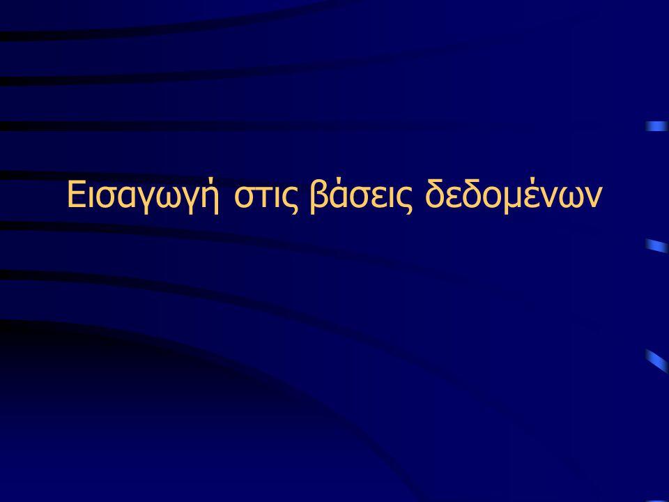Εκτύπωση αναφορών και σύνδεση με επεξεργαστές κειμένου Επικεφαλίδα ομάδας Στατιστικά ομάδας Εγγραφές ομάδας