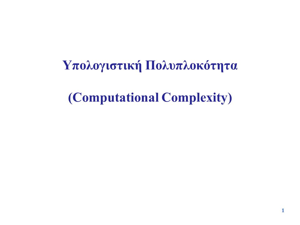 1 Υπολογιστική Πολυπλοκότητα (Computational Complexity)
