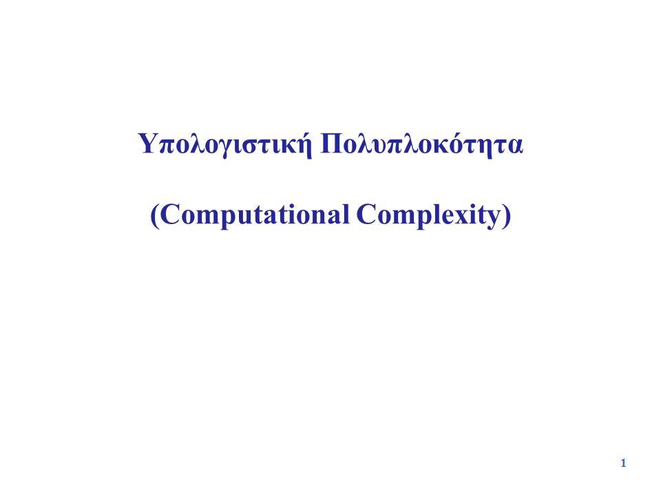 132 NP-Complete Η κλάση NP-Complete περιλαμβάνει εκείνα τα γνωστά προβλήματα τα οποία είναι πιθανόν δυσεπίλυτα (intractable) ανεξάρτητα από το αν αυτό έχει αποδειχθεί ή όχι.