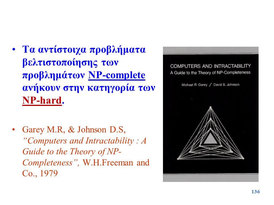 """136 Τα αντίστοιχα προβλήματα βελτιστοποίησης των προβλημάτων NP-complete ανήκουν στην κατηγορία των NP-hard. Garey M.R, & Johnson D.S, """"Computers and"""