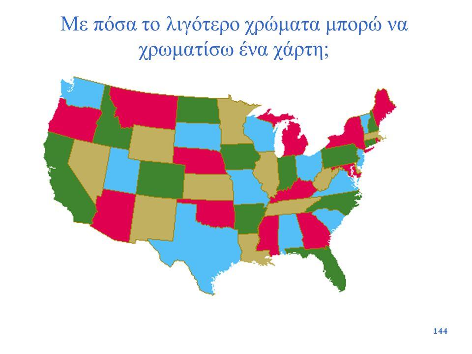 Με πόσα το λιγότερο χρώματα μπορώ να χρωματίσω ένα χάρτη; 144