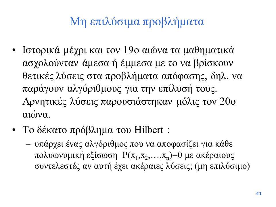 41 Μη επιλύσιμα προβλήματα Ιστορικά μέχρι και τον 19ο αιώνα τα μαθηματικά ασχολούνταν άμεσα ή έμμεσα με το να βρίσκουν θετικές λύσεις στα προβλήματα α