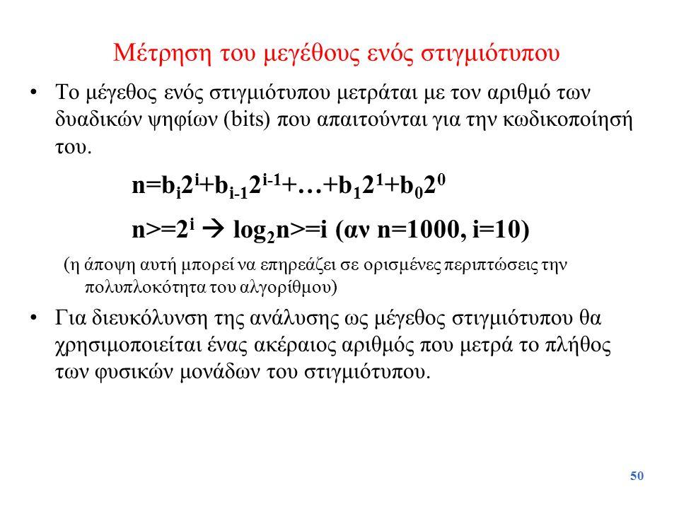 50 Μέτρηση του μεγέθους ενός στιγμιότυπου Το μέγεθος ενός στιγμιότυπου μετράται με τον αριθμό των δυαδικών ψηφίων (bits) που απαιτούνται για την κωδικ