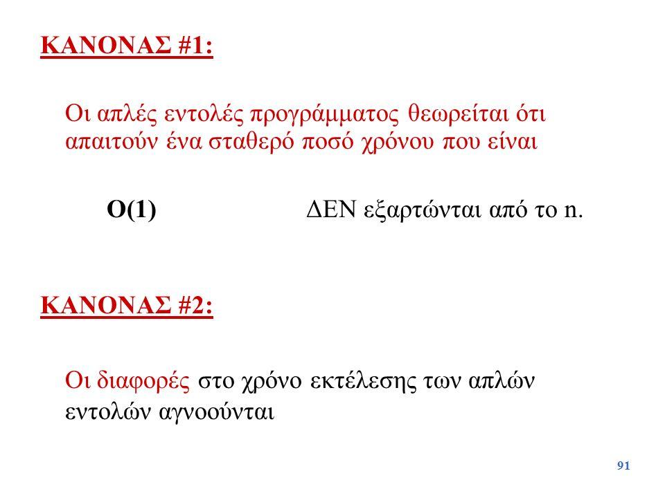 91 ΚΑΝΟΝΑΣ #1: Οι απλές εντολές προγράμματος θεωρείται ότι απαιτούν ένα σταθερό ποσό χρόνου που είναι O(1) ΔΕΝ εξαρτώνται από το n. ΚΑΝΟΝΑΣ #2: Οι δια