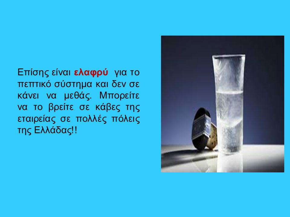 Επίσης είναι ελαφρύ για το πεπτικό σύστημα και δεν σε κάνει να μεθάς. Μπορείτε να το βρείτε σε κάβες της εταιρείας σε πολλές πόλεις της Ελλάδας!!