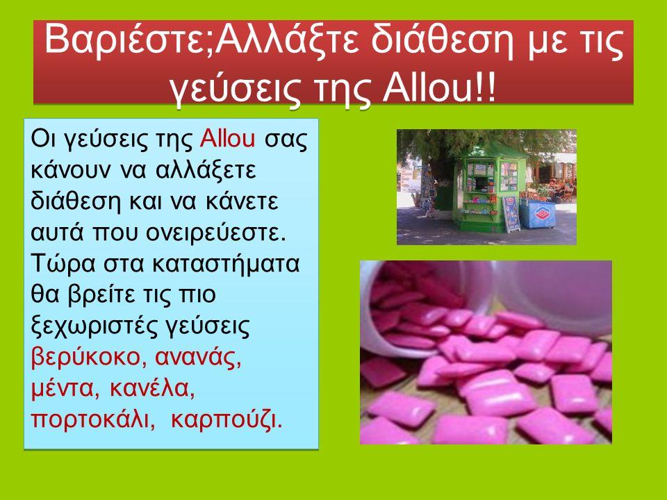 Οι γεύσεις της Allou σας κάνουν να αλλάξετε διάθεση και να κάνετε αυτά που ονειρεύεστε. Τώρα στα καταστήματα θα βρείτε τις πιο ξεχωριστές γεύσεις βερύ