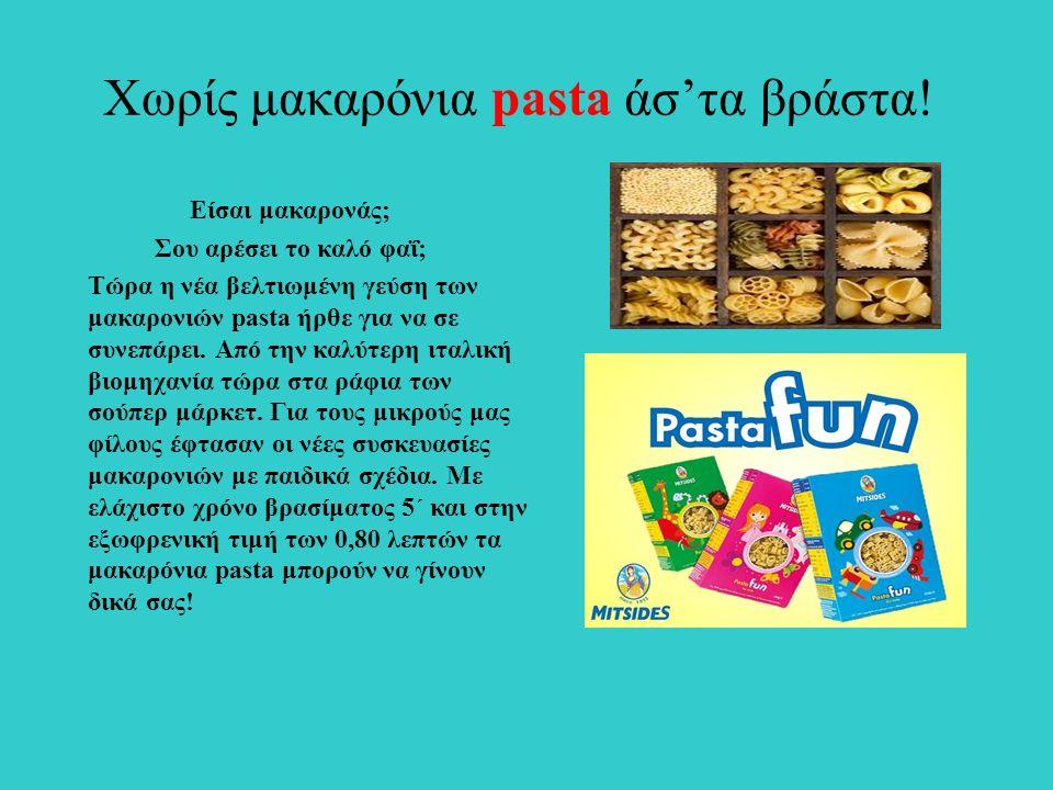 Χωρίς μακαρόνια pasta άσ'τα βράστα! Είσαι μακαρονάς; Σου αρέσει το καλό φαΐ; Τώρα η νέα βελτιωμένη γεύση των μακαρονιών pasta ήρθε για να σε συνεπάρει