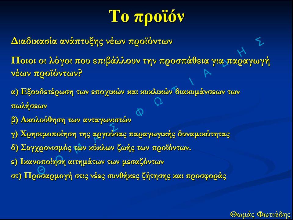 Το προϊόν Διαδικασία ανάπτυξης νέων προϊόντων Θωμάς Φωτιάδης Ποιοι οι λόγοι που επιβάλλουν την προσπάθεια για παραγωγή νέων προϊόντων? α) Εξουδετέρωση