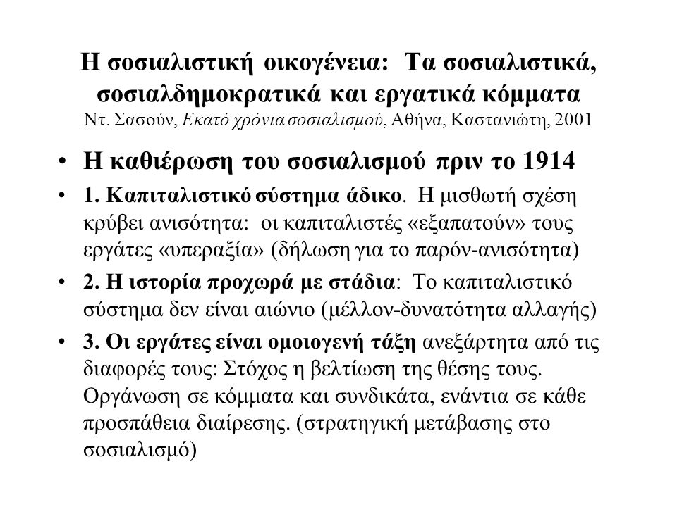 Η καθιέρωση του σοσιαλισμού πριν το 1914 Η αρχή της συνεργασίας των Σοσιαλιστικών Κομμάτων στην Ευρώπη 1864 ίδρυση της πρώτης Διεθνούς τρεις διαφορετικές ιδεολογικές συνιστώσες: α) σοσιαλιστική – ρεφορμιστική β) κολεκτιβιστική – αναρχική γ) μαρξιστική