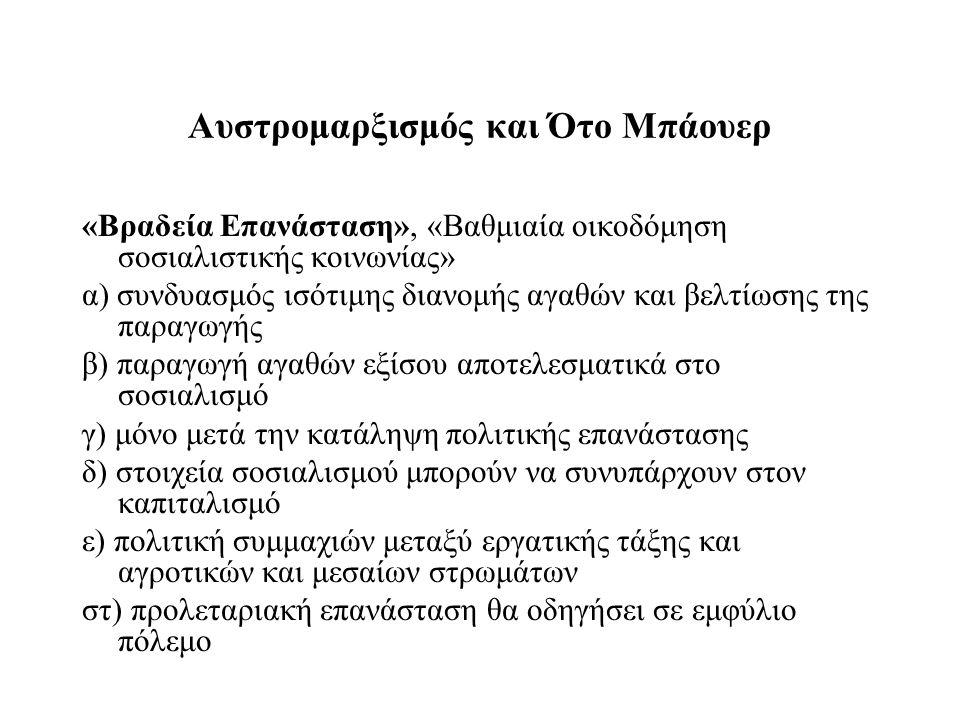 Αυστρομαρξισμός και Ότο Μπάουερ «Βραδεία Επανάσταση», «Βαθμιαία οικοδόμηση σοσιαλιστικής κοινωνίας» α) συνδυασμός ισότιμης διανομής αγαθών και βελτίωσ