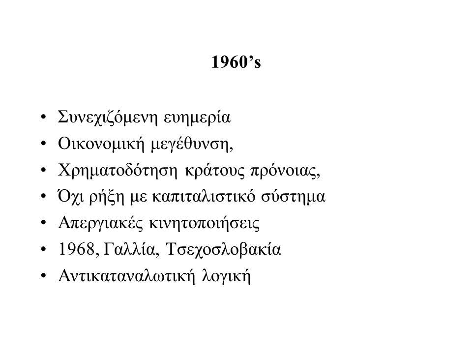 1960's Συνεχιζόμενη ευημερία Οικονομική μεγέθυνση, Χρηματοδότηση κράτους πρόνοιας, Όχι ρήξη με καπιταλιστικό σύστημα Απεργιακές κινητοποιήσεις 1968, Γαλλία, Τσεχοσλοβακία Αντικαταναλωτική λογική