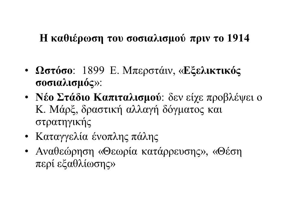 Η καθιέρωση του σοσιαλισμού πριν το 1914 Ωστόσο: 1899 Ε. Μπερστάιν, «Εξελικτικός σοσιαλισμός»: Νέο Στάδιο Καπιταλισμού: δεν είχε προβλέψει ο Κ. Μάρξ,