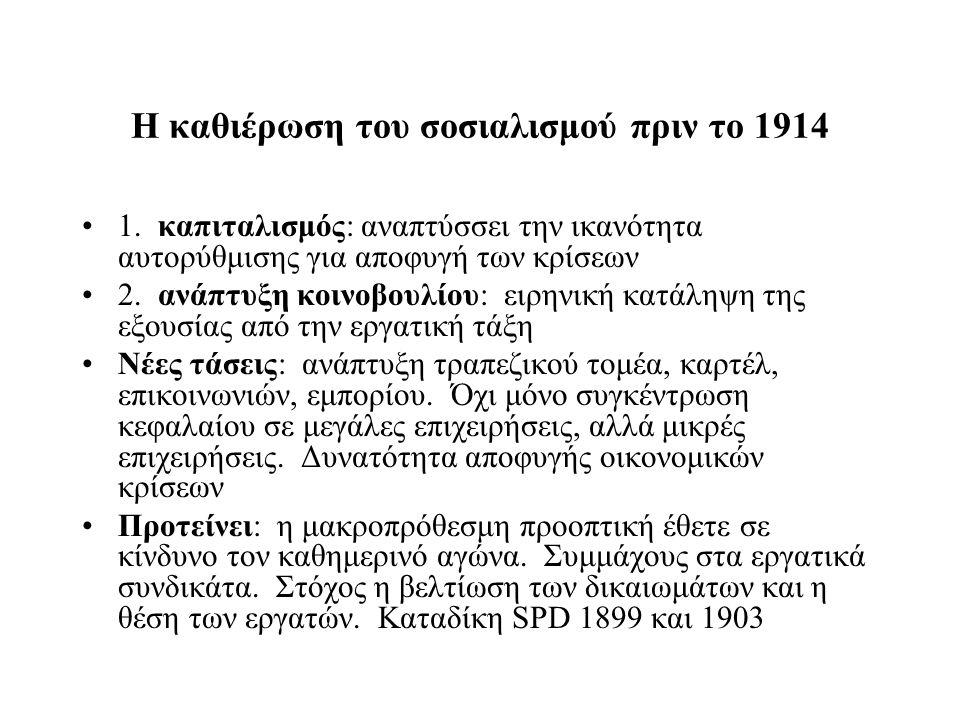 Σημείο καμπής: Α΄ Παγκόσμιο Πόλεμος Πριν: κανένα σοσιαλιστικό κόμμα δεν μετείχε στην κυβέρνηση Σοσιαλιστικά κόμματα μετακινούνται σε εθνικές ή «εθνικιστικές» θέσεις 3/8/1914: SPD στηρίζει τον πόλεμο και τις πολεμικές πιστώσεις Διαφωνούν 14 από 78 βουλευτές.