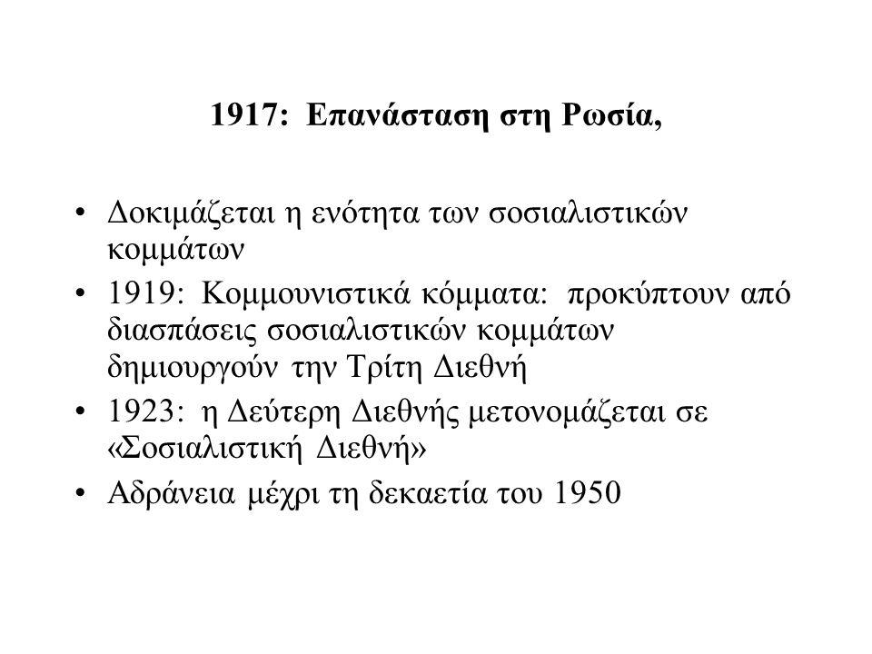 1917: Επανάσταση στη Ρωσία, Δοκιμάζεται η ενότητα των σοσιαλιστικών κομμάτων 1919: Κομμουνιστικά κόμματα: προκύπτουν από διασπάσεις σοσιαλιστικών κομμάτων δημιουργούν την Τρίτη Διεθνή 1923: η Δεύτερη Διεθνής μετονομάζεται σε «Σοσιαλιστική Διεθνή» Αδράνεια μέχρι τη δεκαετία του 1950
