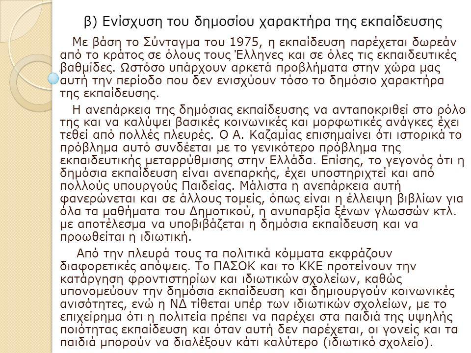 β) Ενίσχυση του δημοσίου χαρακτήρα της εκπαίδευσης Με βάση το Σύνταγμα του 1975, η εκπαίδευση παρέχεται δωρεάν από το κράτος σε όλους τους Έλληνες και