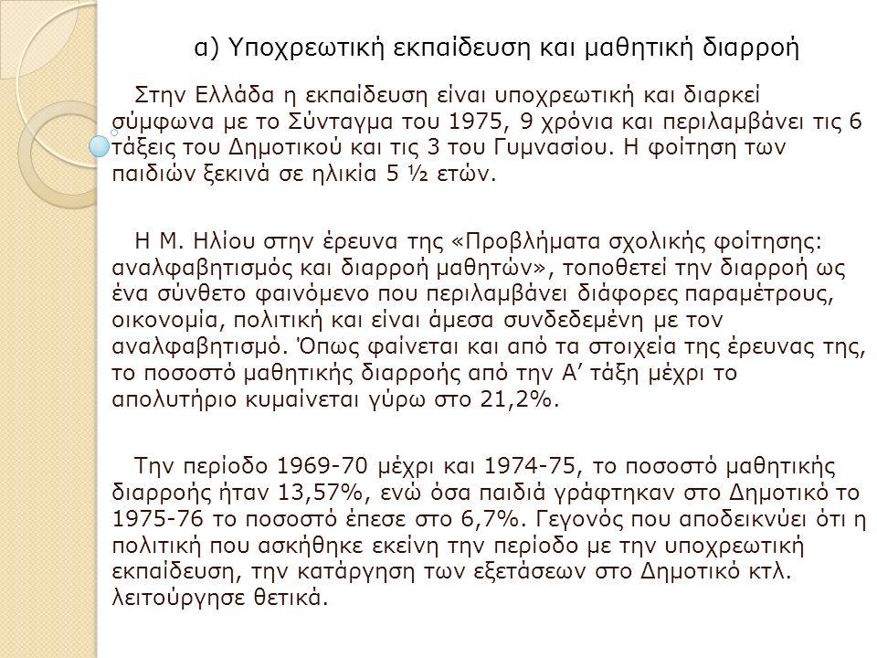 α) Υποχρεωτική εκπαίδευση και μαθητική διαρροή Στην Ελλάδα η εκπαίδευση είναι υποχρεωτική και διαρκεί σύμφωνα με το Σύνταγμα του 1975, 9 χρόνια και πε