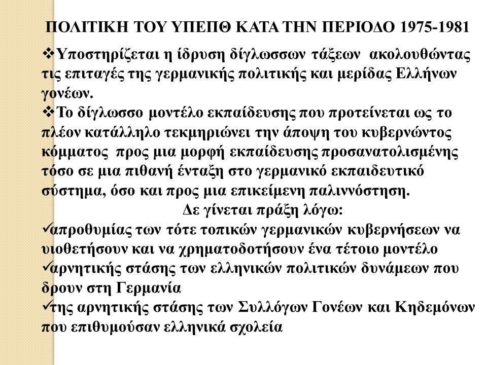 ΠΟΛΙΤΙΚΗ ΤΟΥ ΥΠΕΠΘ ΚΑΤΑ ΤΗΝ ΠΕΡΙΟΔΟ 1975-1981  Υποστηρίζεται η ίδρυση δίγλωσσων τάξεων ακολουθώντας τις επιταγές της γερμανικής πολιτικής και μερίδας
