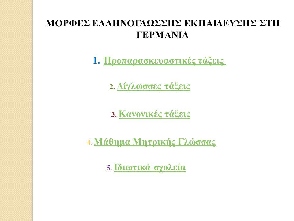 ΜΟΡΦΕΣ ΕΛΛΗΝΟΓΛΩΣΣΗΣ ΕΚΠΑΙΔΕΥΣΗΣ ΣΤΗ ΓΕΡΜΑΝΙΑ 1.Προπαρασκευαστικές τάξειςΠροπαρασκευαστικές τάξεις 2. Δίγλωσσες τάξεις Δίγλωσσες τάξεις 3. Κανονικές τ