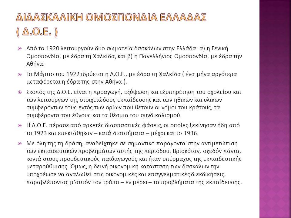  Από το 1920 λειτουργούν δύο σωματεία δασκάλων στην Ελλάδα: α) η Γενική Ομοσπονδία, με έδρα τη Χαλκίδα, και β) η Πανελλήνιος Ομοσπονδία, με έδρα την