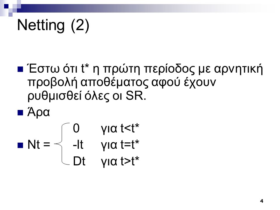 4 Netting (2) Έστω ότι t* η πρώτη περίοδος με αρνητική προβολή αποθέματος αφού έχουν ρυθμισθεί όλες οι SR.