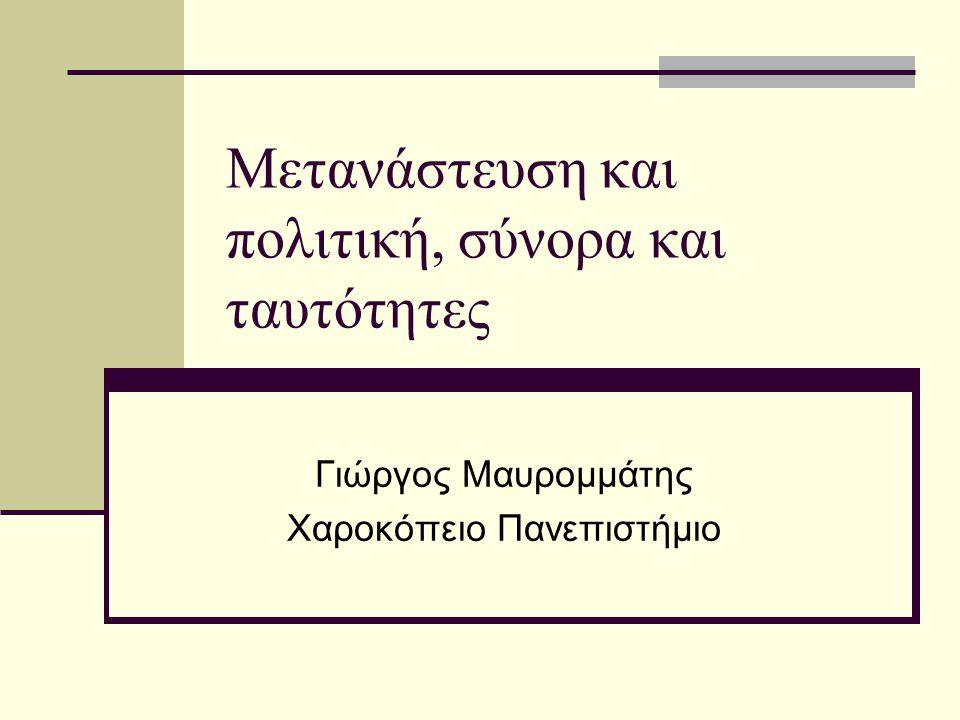 Μετανάστευση και πολιτική, σύνορα και ταυτότητες Γιώργος Μαυρομμάτης Χαροκόπειο Πανεπιστήμιο