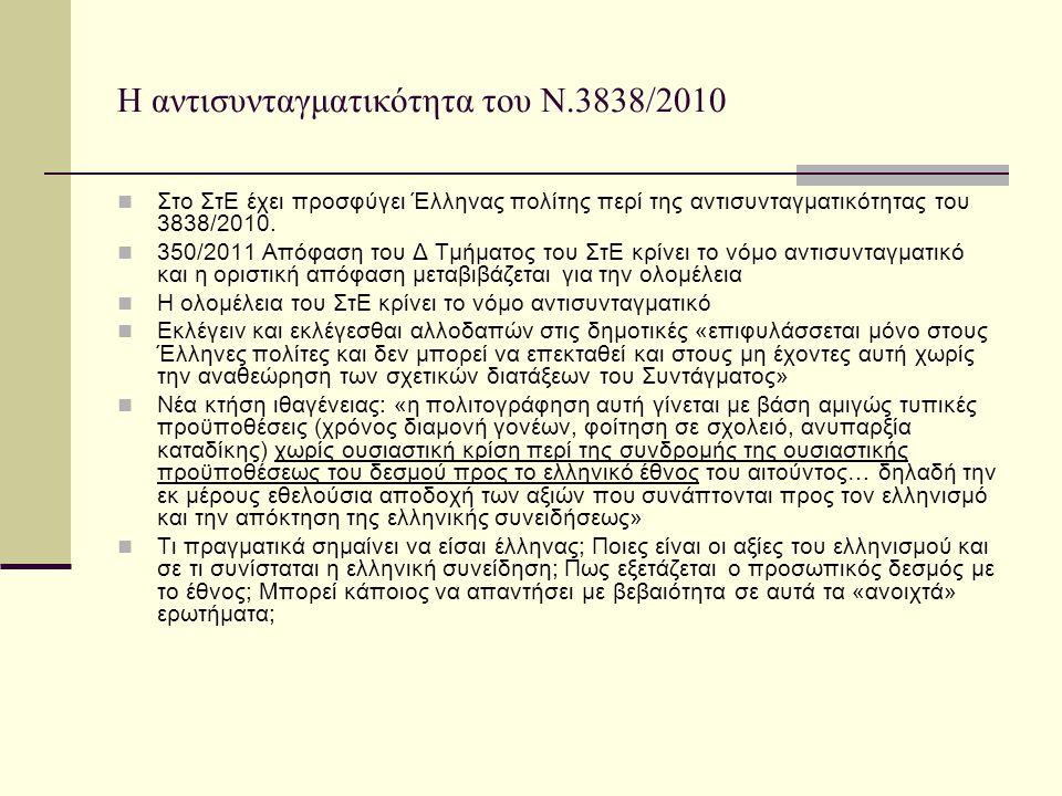 Η αντισυνταγματικότητα του Ν.3838/2010 Στο ΣτΕ έχει προσφύγει Έλληνας πολίτης περί της αντισυνταγματικότητας του 3838/2010. 350/2011 Απόφαση του Δ Τμή