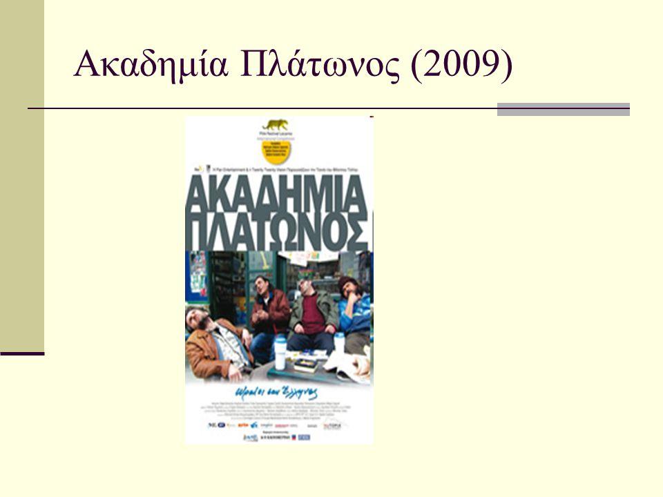 Ακαδημία Πλάτωνος (2009)