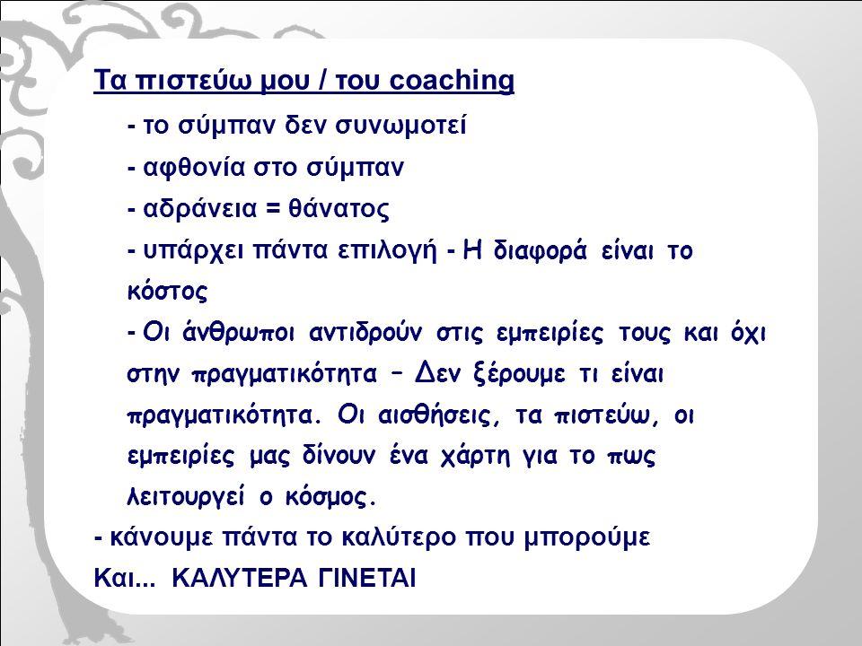 Τα πιστεύω μου / του coaching - το σύμπαν δεν συνωμοτεί - αφθονία στο σύμπαν - αδράνεια = θάνατος - υπάρχει πάντα επιλογή - Η διαφορά είναι το κόστος