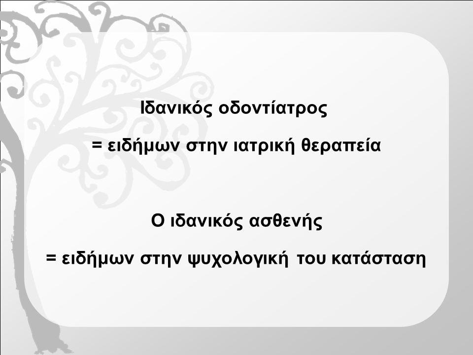Ιδανικός οδοντίατρος = ειδήμων στην ιατρική θεραπεία Ο ιδανικός ασθενής = ειδήμων στην ψυχολογική του κατάσταση