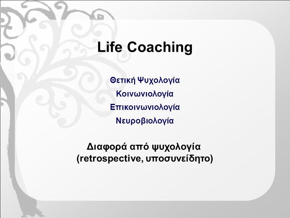 Αλλαγή σήμερα Τι κάνατε μέχρι σήμερα στη δουλειά σας; Τι καινούριο μπορείτε να κάνετε; Τι πιστεύετε ότι θα δουλέψει; Τι πιστεύετε ότι δεν θα δουλέψει και γιατί; Πως θα το κάνετε να δουλέψει;