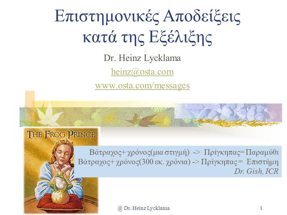 @ Dr. Heinz Lycklama1 Επιστημονικές Αποδείξεις κατά της Εξέλιξης Dr. Heinz Lycklama heinz@osta.com www.osta.com/messages Βάτραχος+ χρόνος(μια στιγμή)