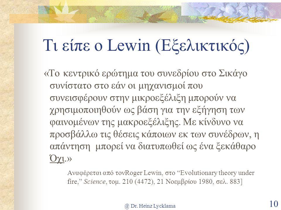 @ Dr. Heinz Lycklama 10 Τι είπε ο Lewin (Εξελικτικός) « Το κεντρικό ερώτημα του συνεδρίου στο Σικάγο συνίστατο στο εάν οι μηχανισμοί που συνεισφέρουν