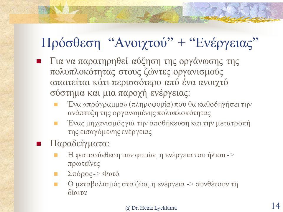"""@ Dr. Heinz Lycklama 14 Πρόσθεση """"Ανοιχτού"""" + """"Ενέργειας"""" Για να παρατηρηθεί αύξηση της οργάνωσης της πολυπλοκότητας στους ζώντες οργανισμούς απαιτείτ"""