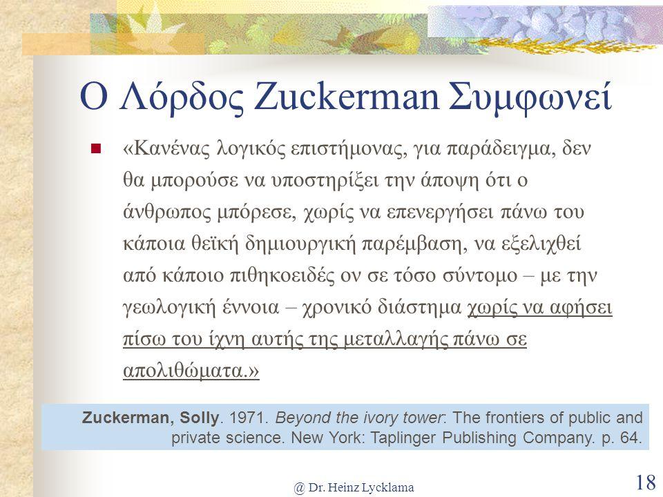@ Dr. Heinz Lycklama 18 «Κανένας λογικός επιστήμονας, για παράδειγμα, δεν θα μπορούσε να υποστηρίξει την άποψη ότι ο άνθρωπος μπόρεσε, χωρίς να επενερ