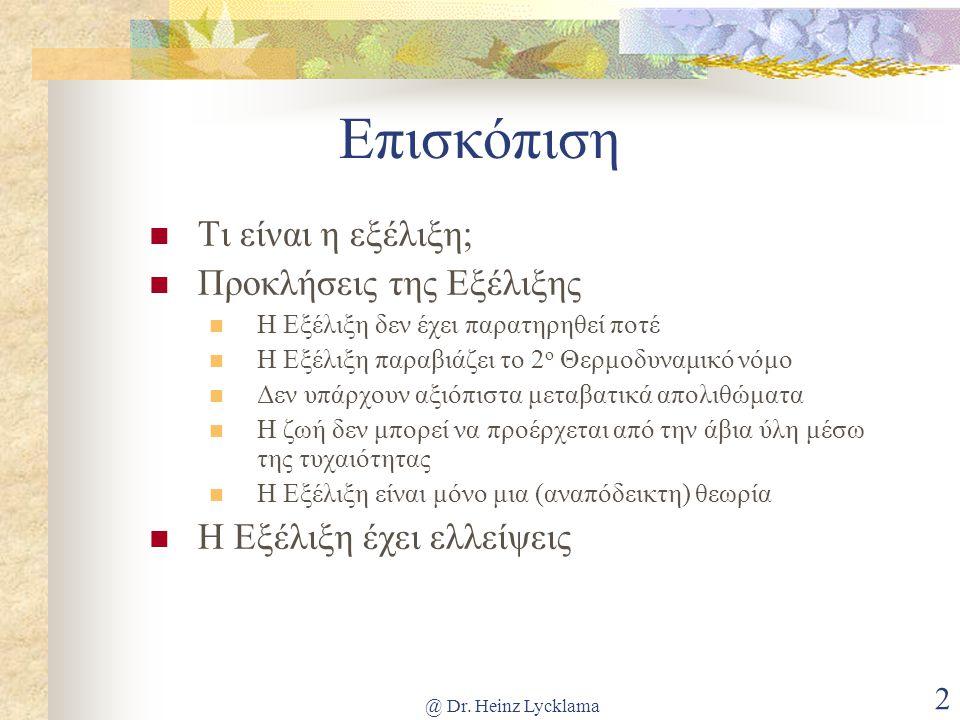 @ Dr.Heinz Lycklama 13 Τι είπε ο Dr.