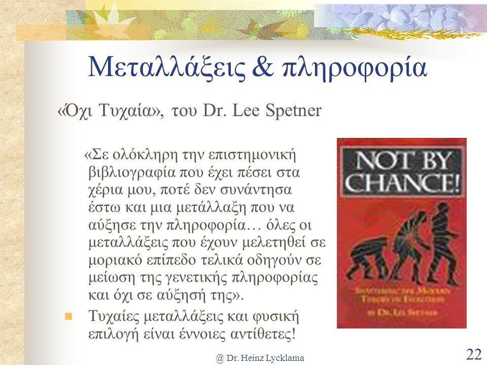 @ Dr. Heinz Lycklama 22 Μεταλλάξεις & πληροφορία «Όχι Τυχαία», του Dr. Lee Spetner «Σε ολόκληρη την επιστημονική βιβλιογραφία που έχει πέσει στα χέρια