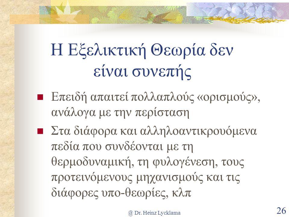 @ Dr. Heinz Lycklama 26 Η Εξελικτική Θεωρία δεν είναι συνεπής Επειδή απαιτεί πολλαπλούς «ορισμούς», ανάλογα με την περίσταση Στα διάφορα και αλληλοαντ