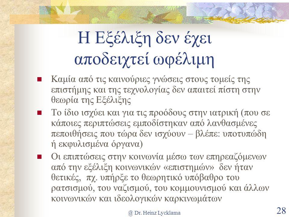 @ Dr. Heinz Lycklama 28 Η Εξέλιξη δεν έχει αποδειχτεί ωφέλιμη Καμία από τις καινούριες γνώσεις στους τομείς της επιστήμης και της τεχνολογίας δεν απαι